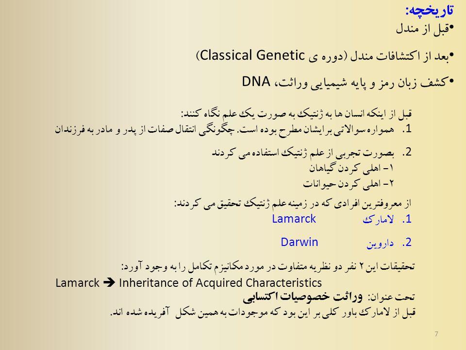 7 قبل از اینکه انسان ها به ژنتیک به صورت یک علم نگاه کنند : 1.