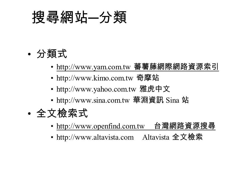 線上影音欣賞 (cont.) Install RealPlayer & other associated program. Enter the AOD/VOD service center with Web Browser. –http://media.hinet.net –click the li