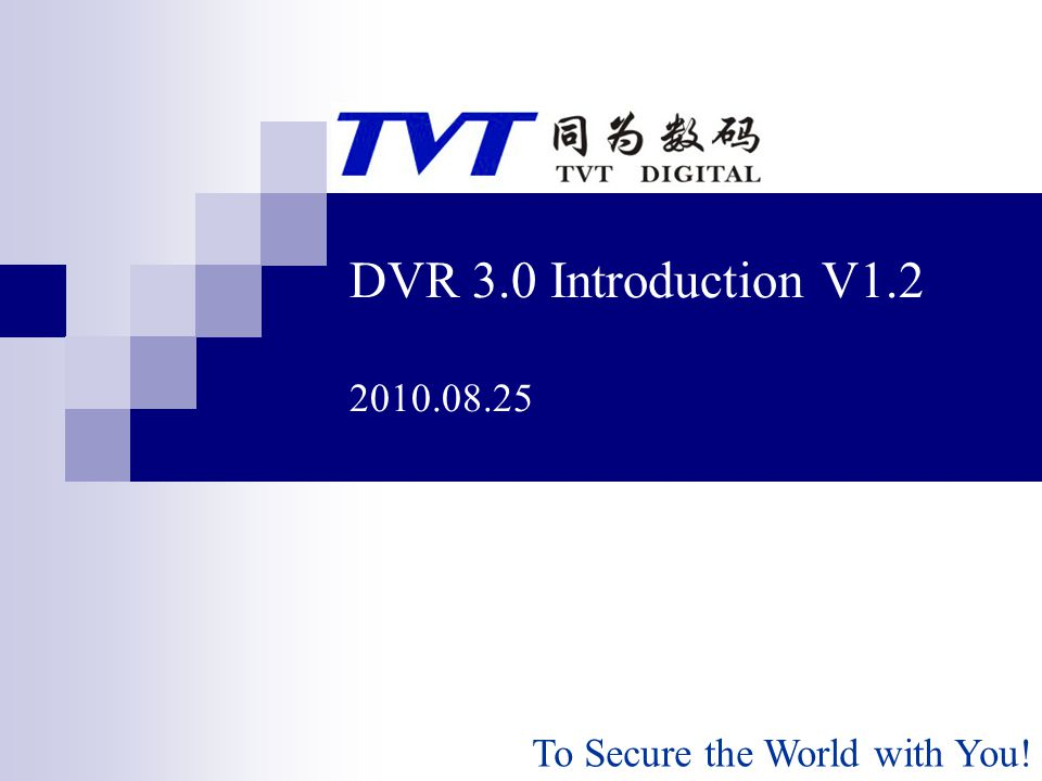 DVR 3.0 Introduction V1.2 2010.08.25 To Secure the World with You!
