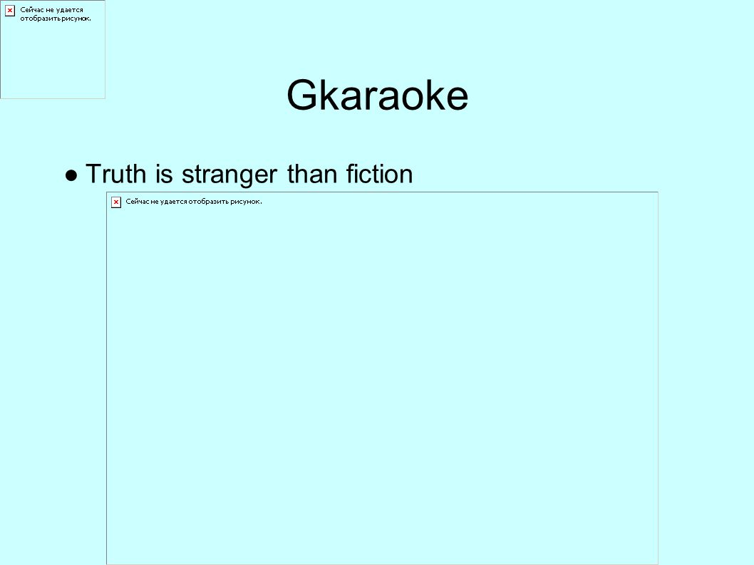 Gkaraoke ●Truth is stranger than fiction