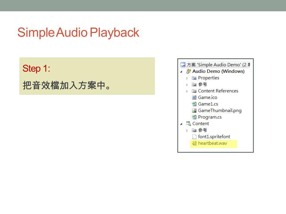 Simple Audio Playback Step 1: 把音效檔加入方案中。
