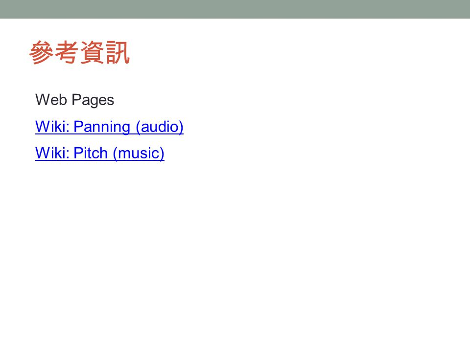 參考資訊 Web Pages Wiki: Panning (audio) Wiki: Pitch (music)