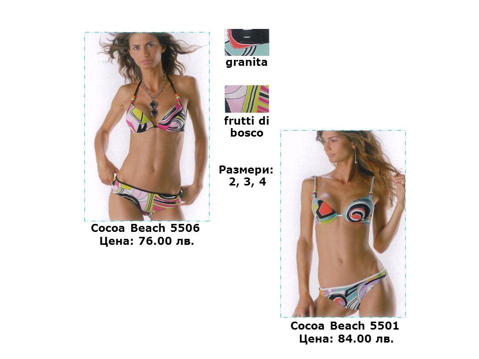 granita frutti di bosco Cocoa Beach 5506 Цена: 76.00 лв.