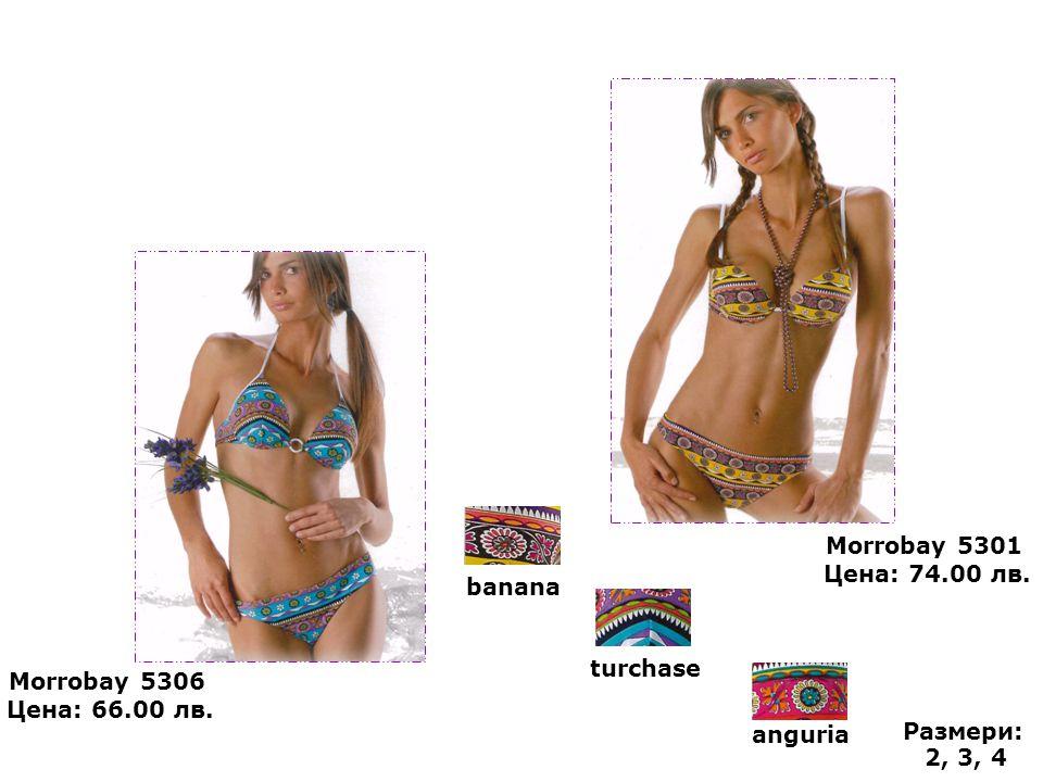 banana turchase anguria Morrobay 5301 Цена: 74.00 лв.