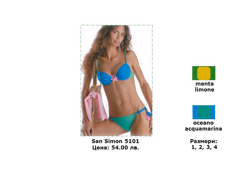 oceano acquamarina menta limone San Simon 5101 Цена: 54.00 лв. Размери: 1, 2, 3, 4