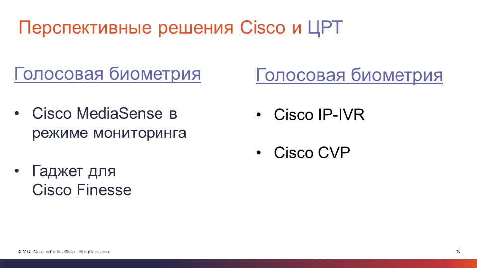 10 © 2014 Cisco and/or its affiliates. All rights reserved.
