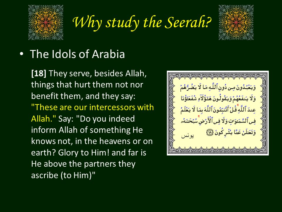 Why study the Seerah? The Idols of Arabia [18] They serve, besides Allah, things that hurt them not nor benefit them, and they say: