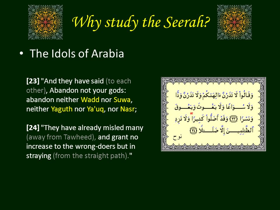 Why study the Seerah.