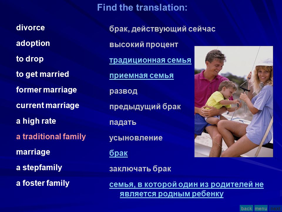 divorce adoption to drop to get married former marriage current marriage a high rate a traditional family marriage a stepfamily a foster family брак,