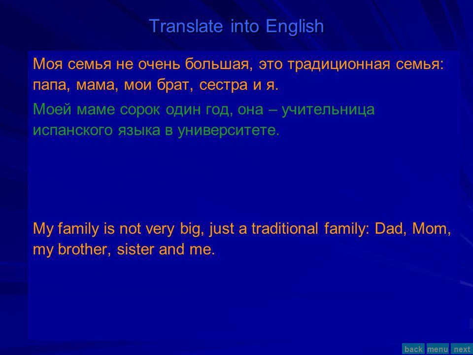 Translate into English Моя семья не очень большая, это традиционная семья: папа, мама, мои брат, сестра и я.
