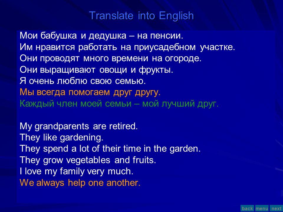 Translate into English Мои бабушка и дедушка – на пенсии.