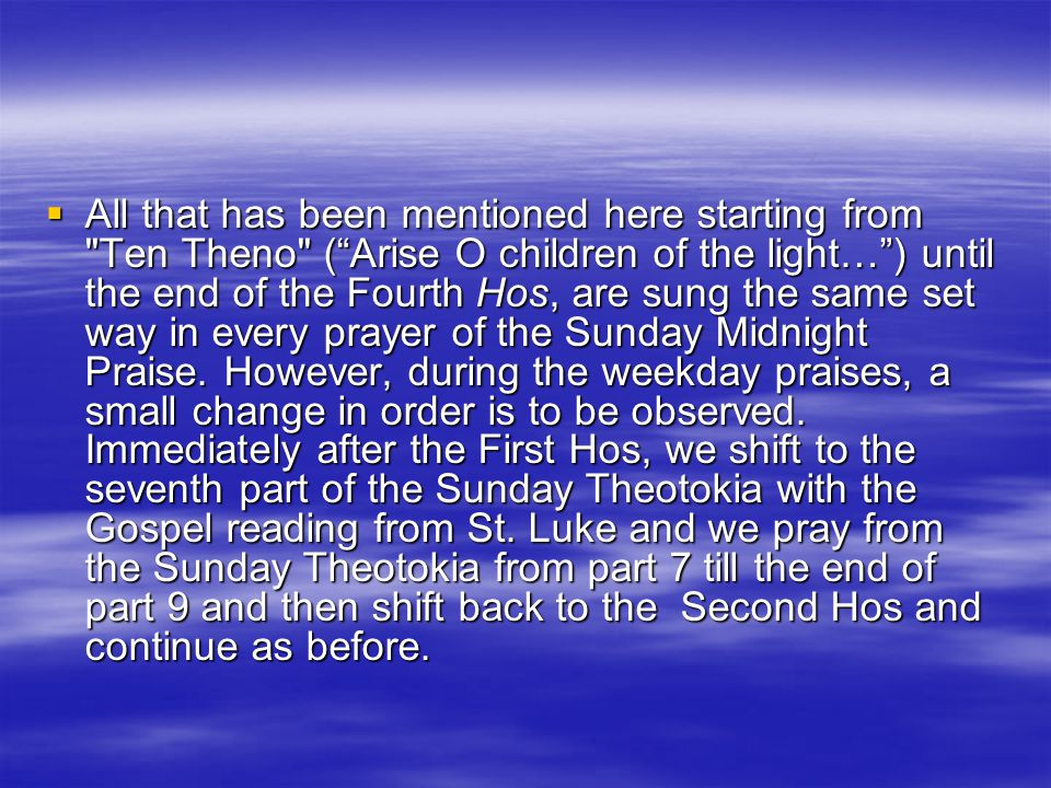  All that has been mentioned here starting from Ten Theno ( Arise O children of the light… ) until the end of the Fourth Hos, are sung the same set way in every prayer of the Sunday Midnight Praise.