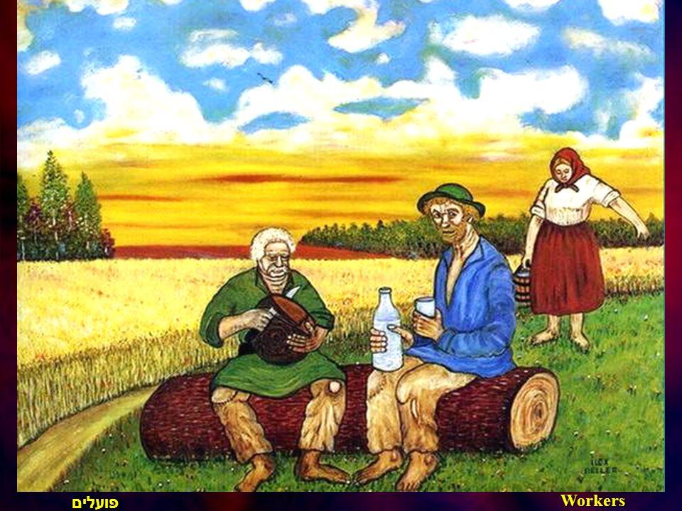 שלום המפרזל Shalom the farrier