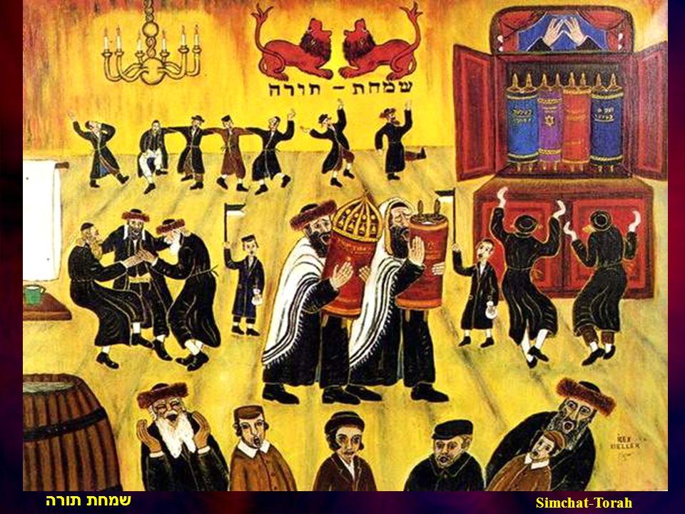 סוכות Succot ( tabernacles)