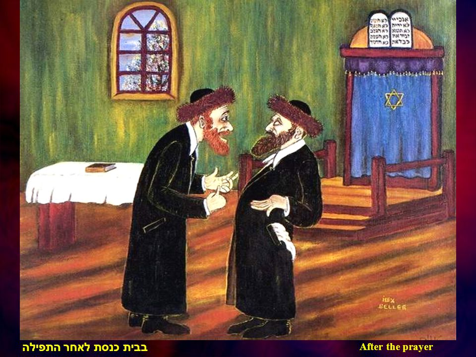 ר דוד הולך לבית כנסת Rabbi David goes to shule