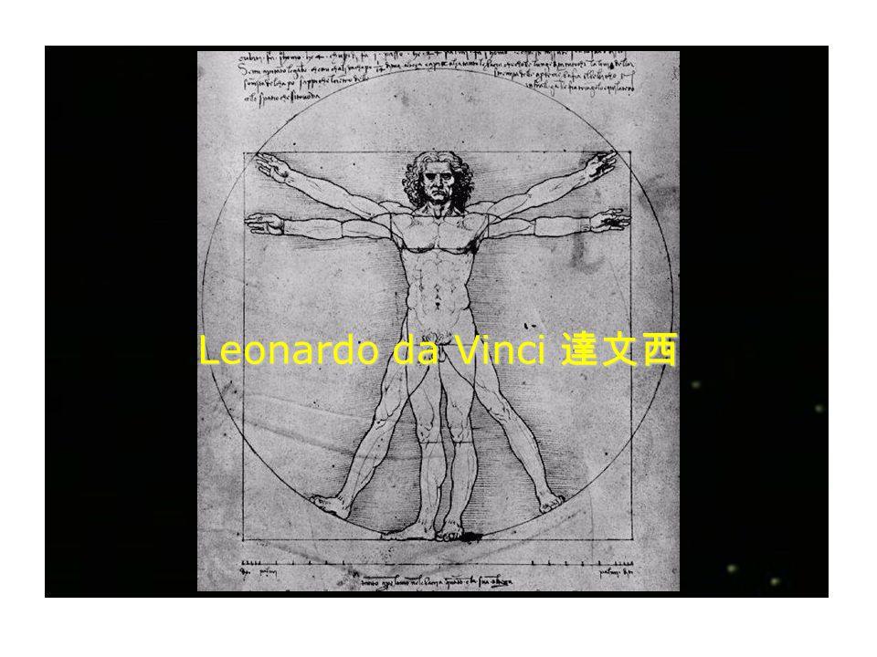 Leonardo da Vinci 達文西