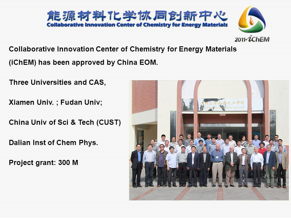 Collaborative Innovation Center of Chemistry for Energy Materials (iChEM) has been approved by China EOM.