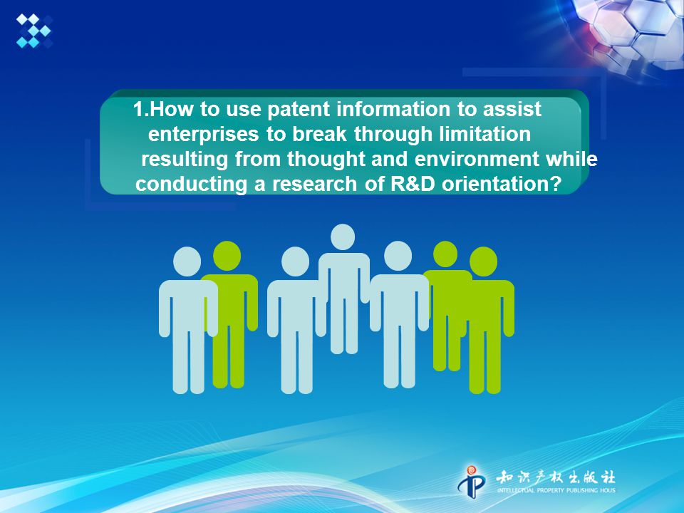 1.How to use patent information to assist enterprises to break through limitation resulting from thought and environment while conducting a research of R&D orientation