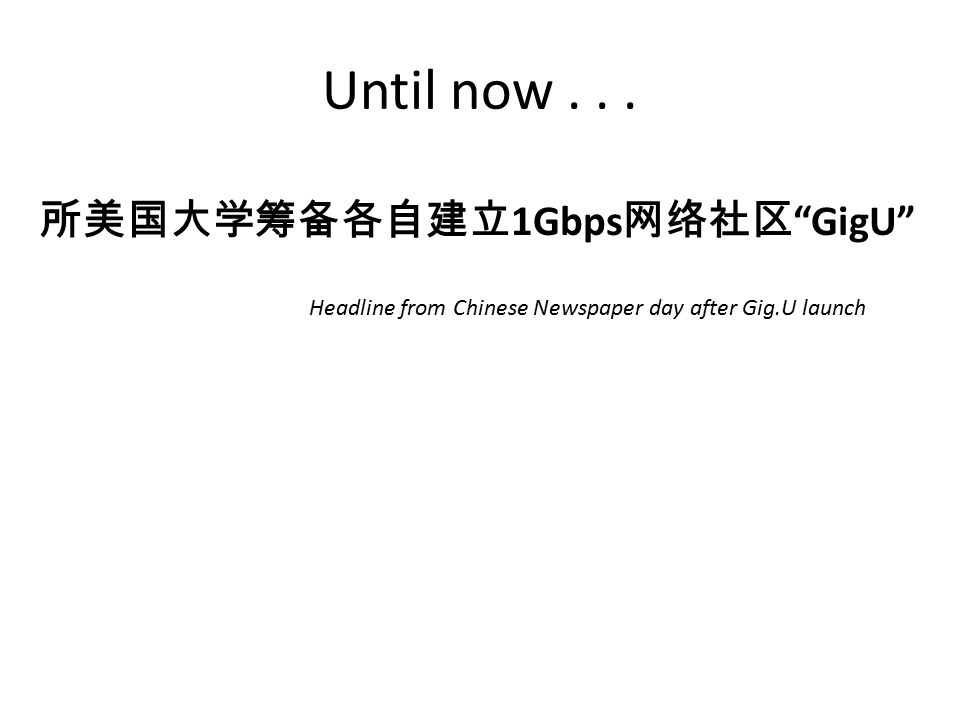 Until now... 所美国大学筹备各自建立 1Gbps 网络社区 GigU Headline from Chinese Newspaper day after Gig.U launch