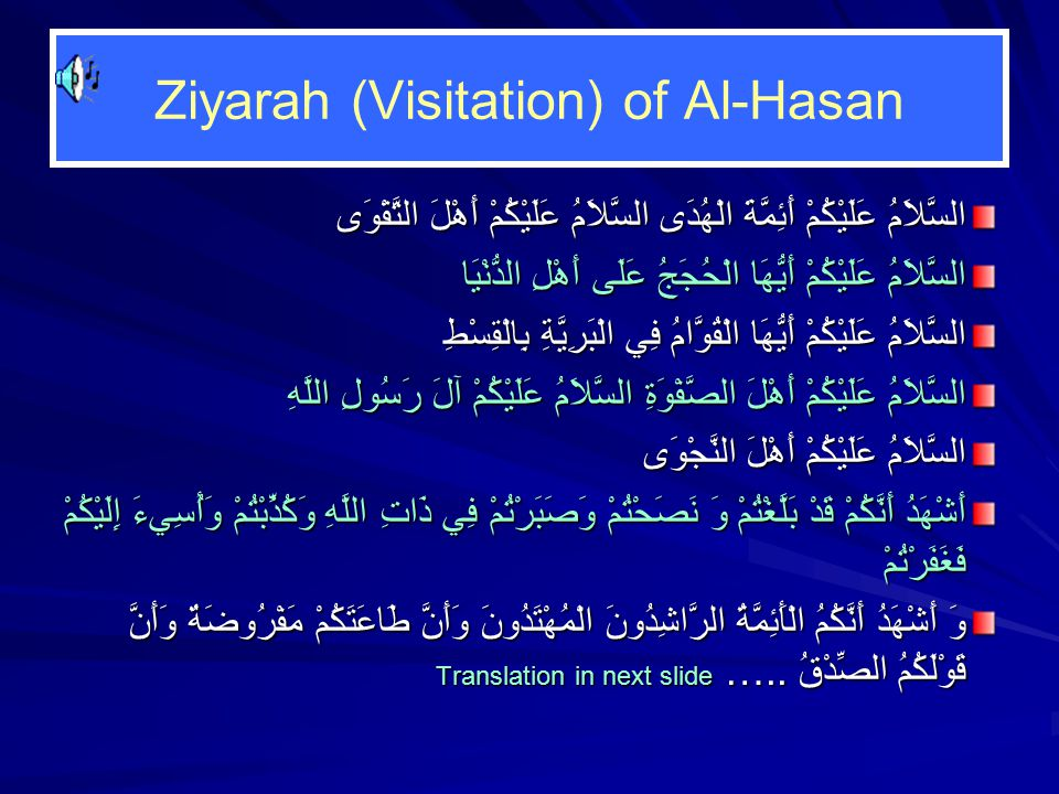 Ziyarah (Visitation) of Al-Hasan السَّلاَمُ عَلَيْكُمْ أَئِمَّةَ الْهُدَى السَّلاَمُ عَلَيْكُمْ أَهْلَ التَّقْوَى‏ السَّلاَمُ عَلَيْكُمْ أَيُّهَا الْح