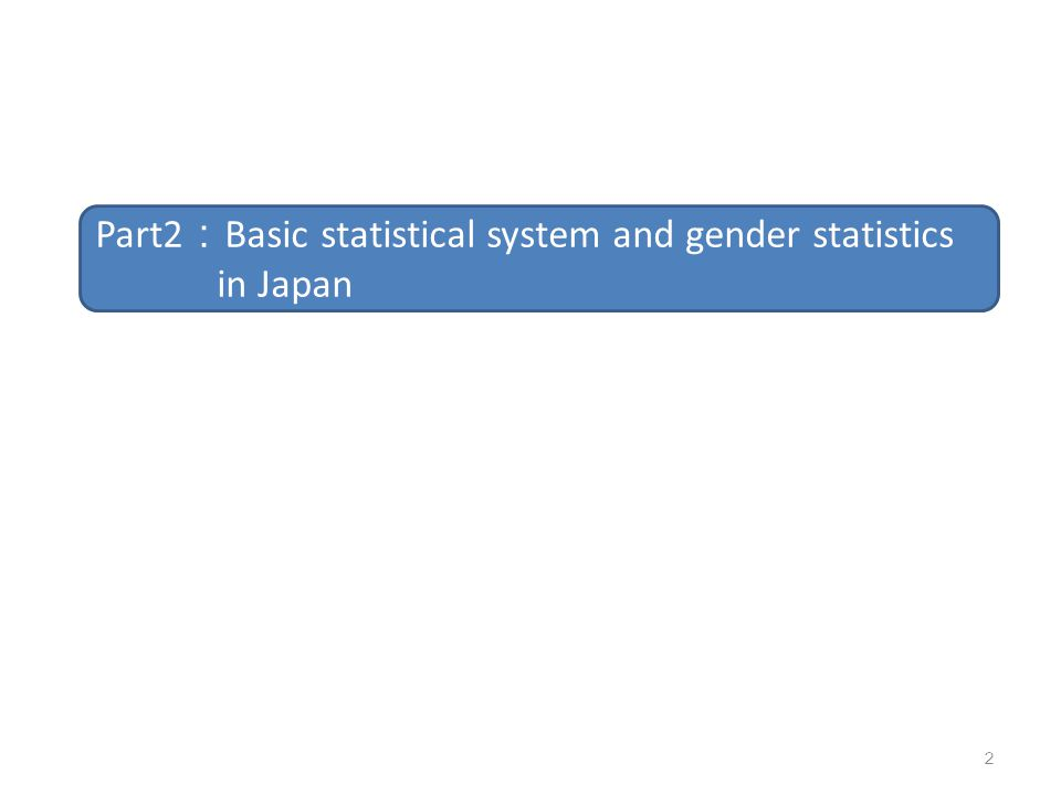 2 Part2 : Basic statistical system and gender statistics in Japan