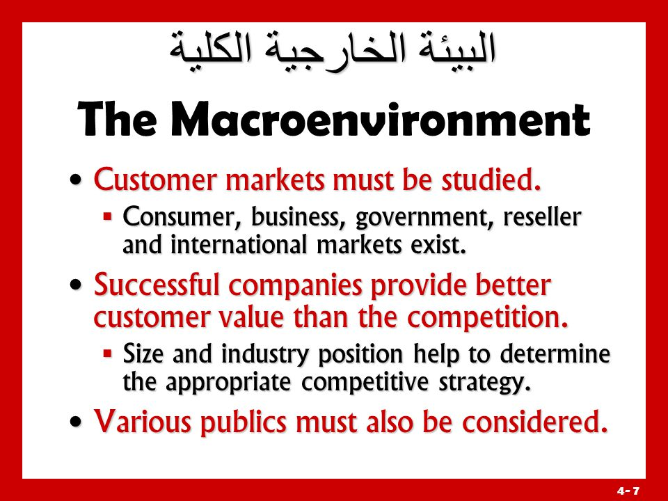4- 18 The Macroenvironment Key Economic Trends Key Economic Trends  U.S.