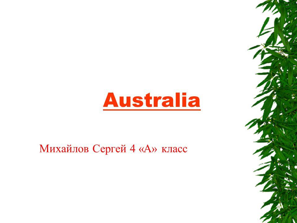 Australia Михайлов Сергей 4 «А» класс
