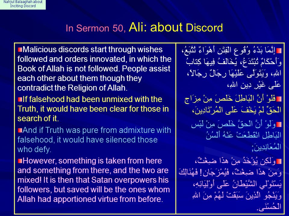 Nahjul Balaaghah about Inciting Discord In Sermon 50, Ali: about Discord Malicious discords start through wishes followed and orders innovated, in whi