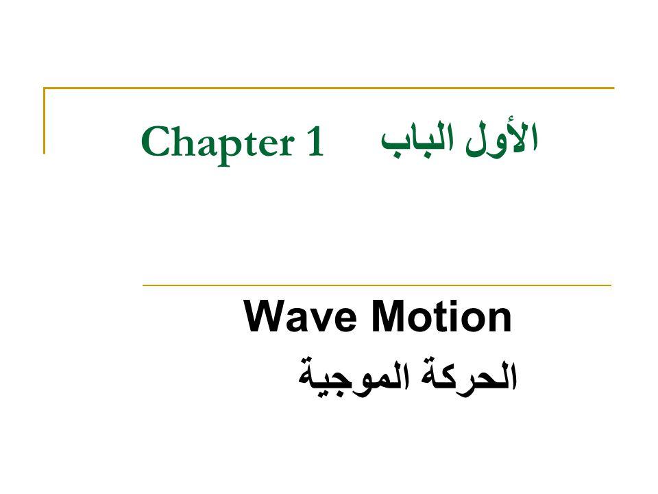 Chapter 1 الباب الأول Wave Motion الحركة الموجية