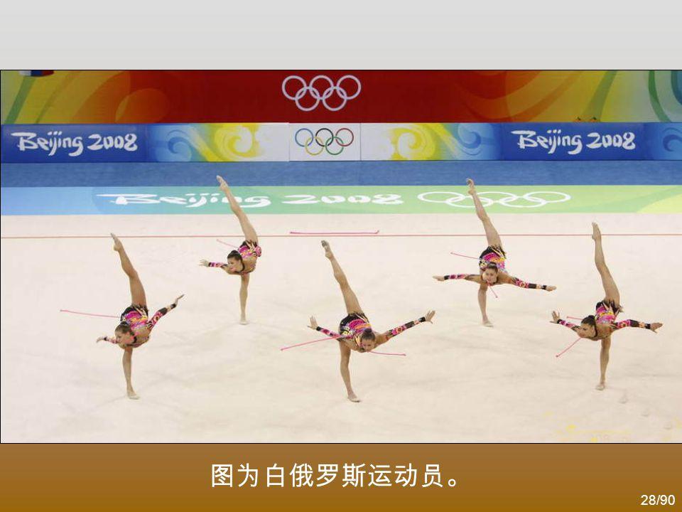 27/90 中国李红杨棒操表演瞬间.