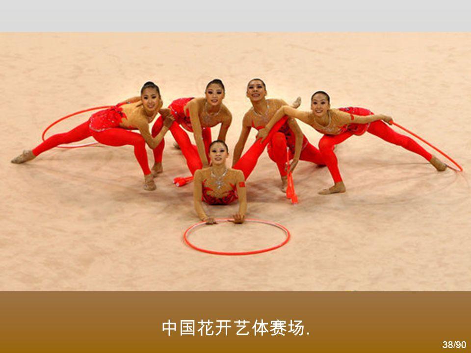 37/90 中国队夺得亚军,创造了最好成绩。