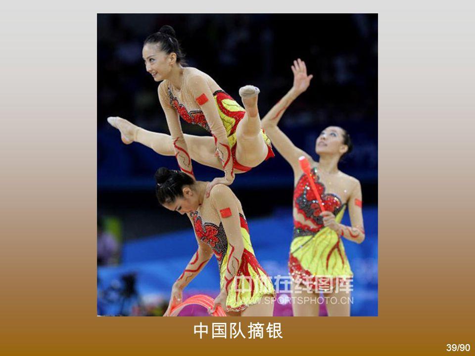 38/90 中国花开艺体赛场.