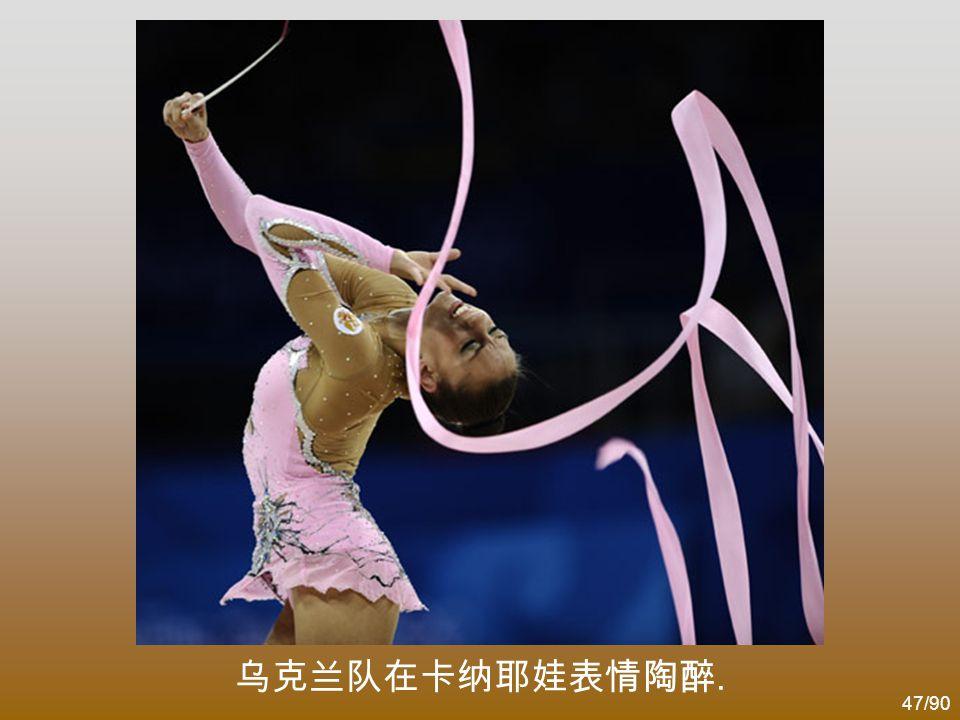 46/90 乌克兰队在绳操比赛中乌克兰队在绳操比赛中