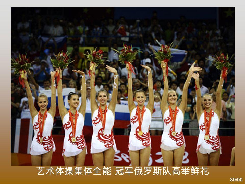 88/90 中国艺术体操队创最好成绩,夺艺术体操集体全能 银牌 。图为六小天鹅.