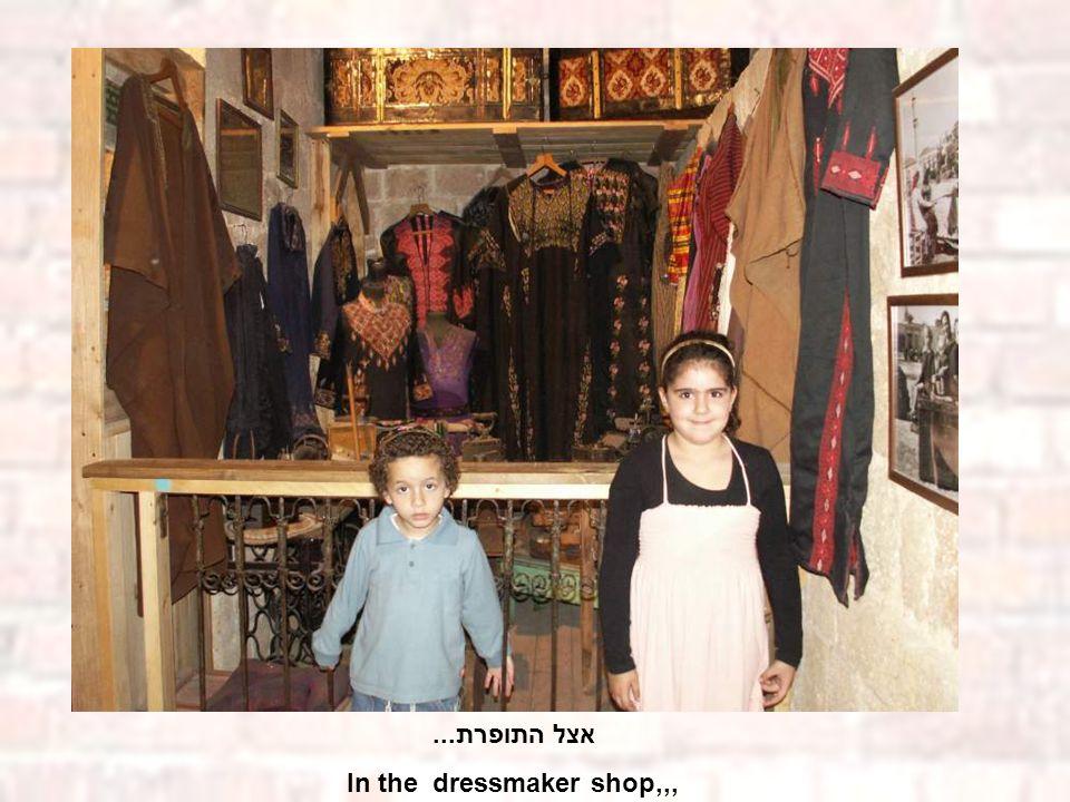 אצל התופרת... In the dressmaker shop,,,