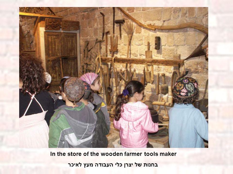 In the store of the wooden farmer tools maker בחנות של יצרן כלי העבודה מעץ לאיכר