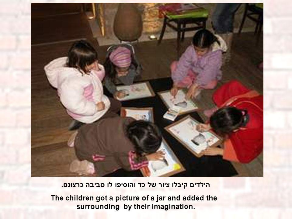 הילדים קיבלו ציור של כד והוסיפו לו סביבה כרצונם. The children got a picture of a jar and added the surrounding by their imagination.
