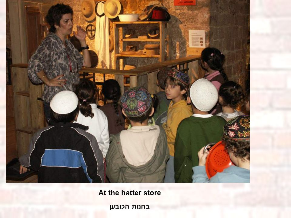 At the hatter store בחנות הכובען