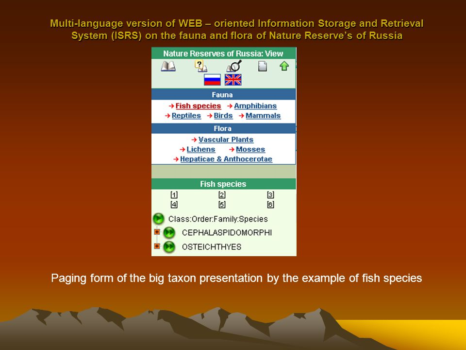 Multi-language version of WEB – oriented Information Storage and Retrieval System (ISRS) on the fauna and flora of Nature Reserve's of Russia The tree like presentation of the list of fish species