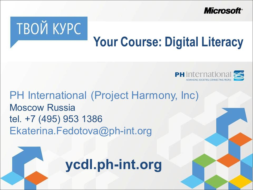 Your Course: Digital Literacy PH International (Project Harmony, Inc) Moscow Russia tel.