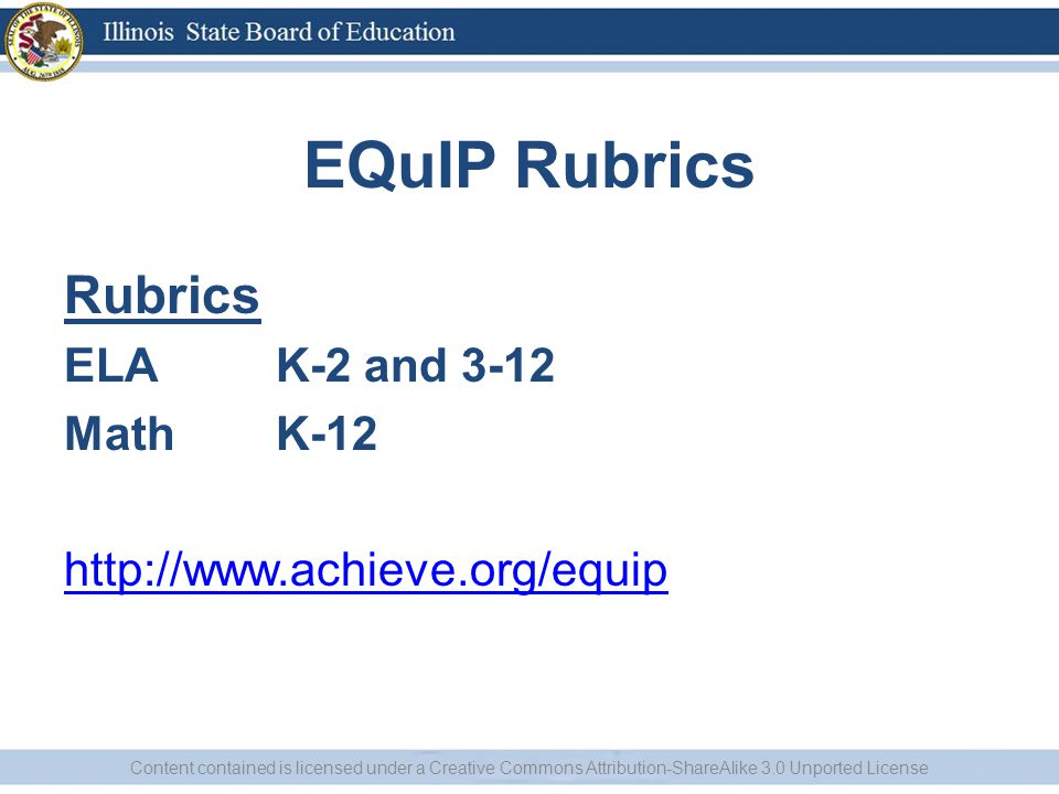 EQuIP Rubrics Rubrics ELA K-2 and 3-12 Math K-12 http://www.achieve.org/equip Content contained is licensed under a Creative Commons Attribution-ShareAlike 3.0 Unported License
