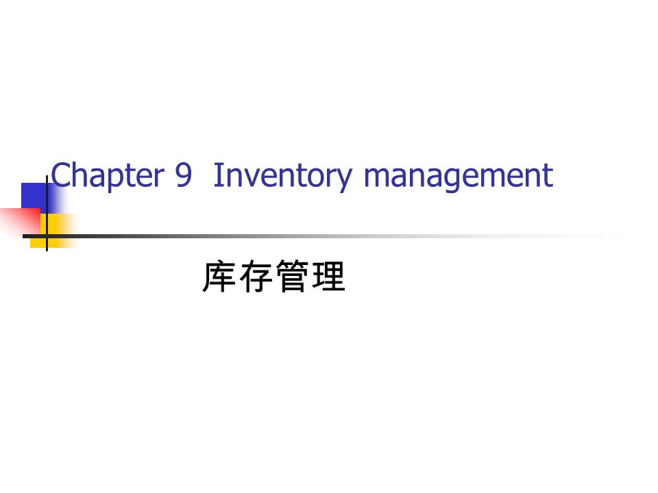 Chapter 9 Inventory management 库存管理