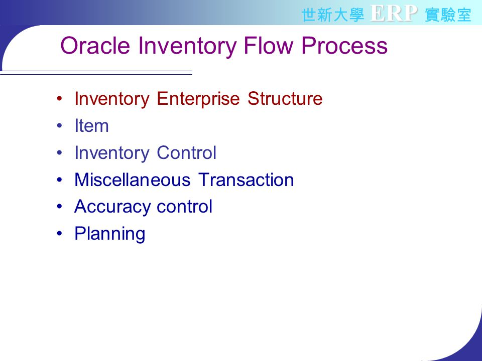 ERP 世新大學 ERP 實驗室 Oracle Inventory Flow Process Inventory Enterprise Structure Item Inventory Control Miscellaneous Transaction Accuracy control Planning
