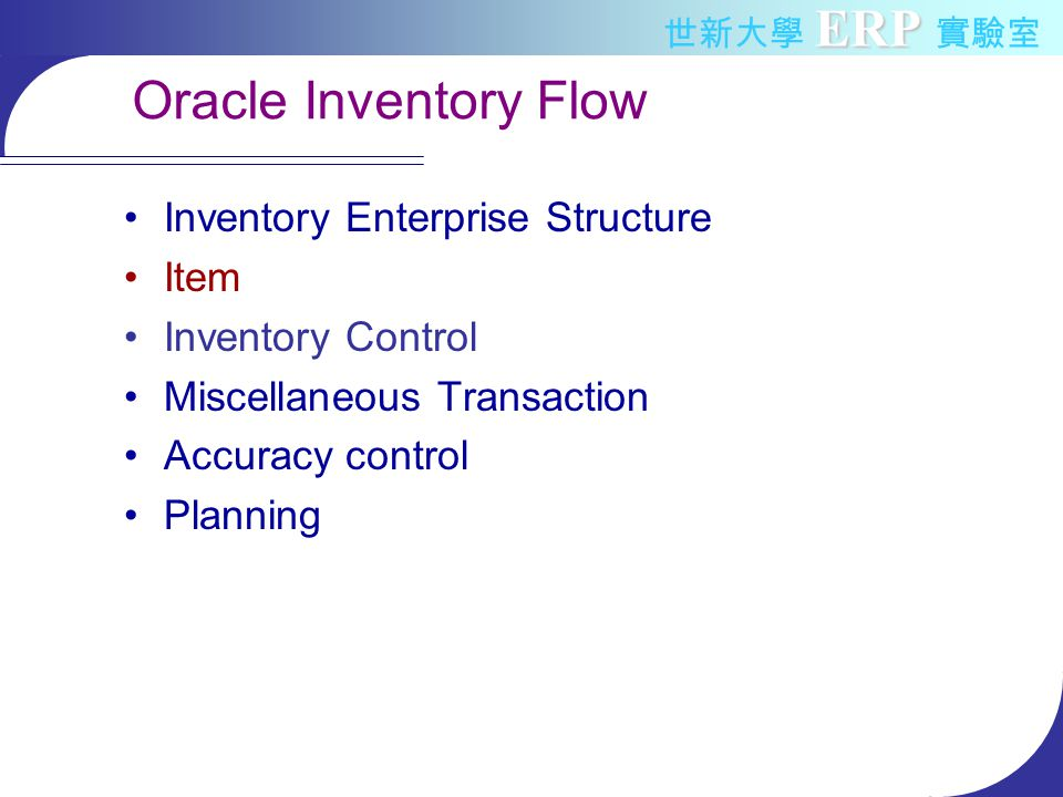 ERP 世新大學 ERP 實驗室 Oracle Inventory Flow Inventory Enterprise Structure Item Inventory Control Miscellaneous Transaction Accuracy control Planning