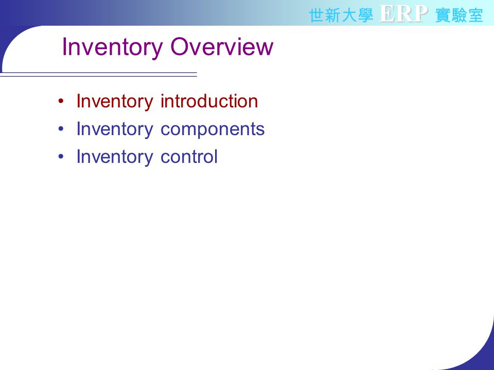 ERP 世新大學 ERP 實驗室 Lot Control Track specific batches of items.