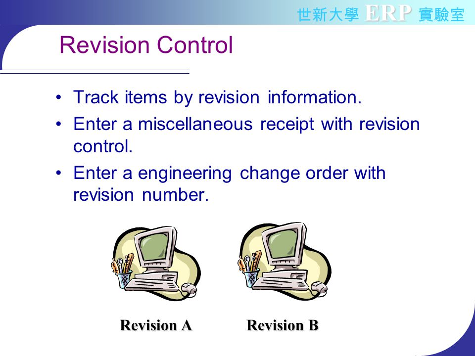 ERP 世新大學 ERP 實驗室 Revision Control Track items by revision information.