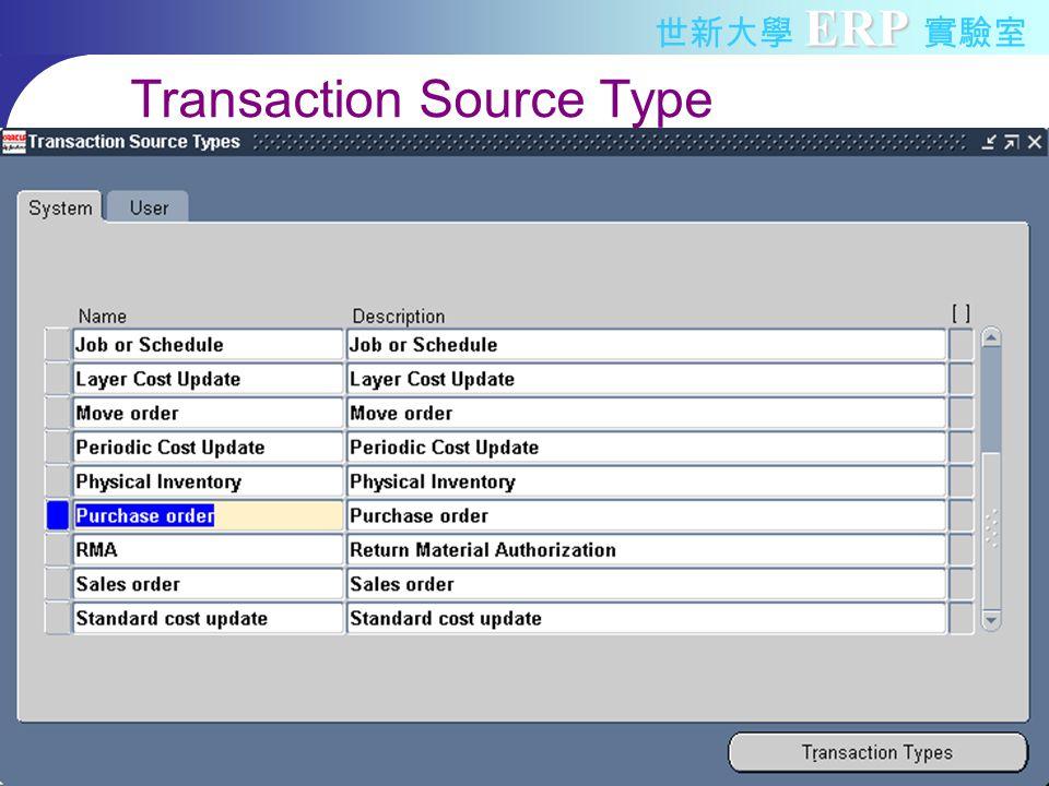 ERP 世新大學 ERP 實驗室 Transaction Source Type