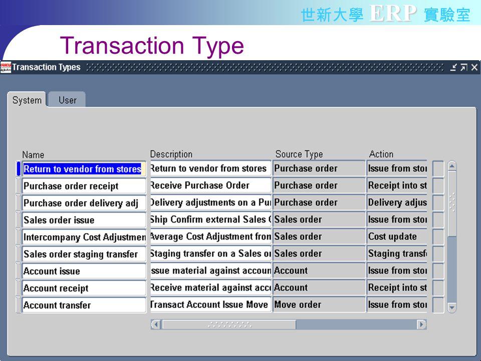 ERP 世新大學 ERP 實驗室 Transaction Type