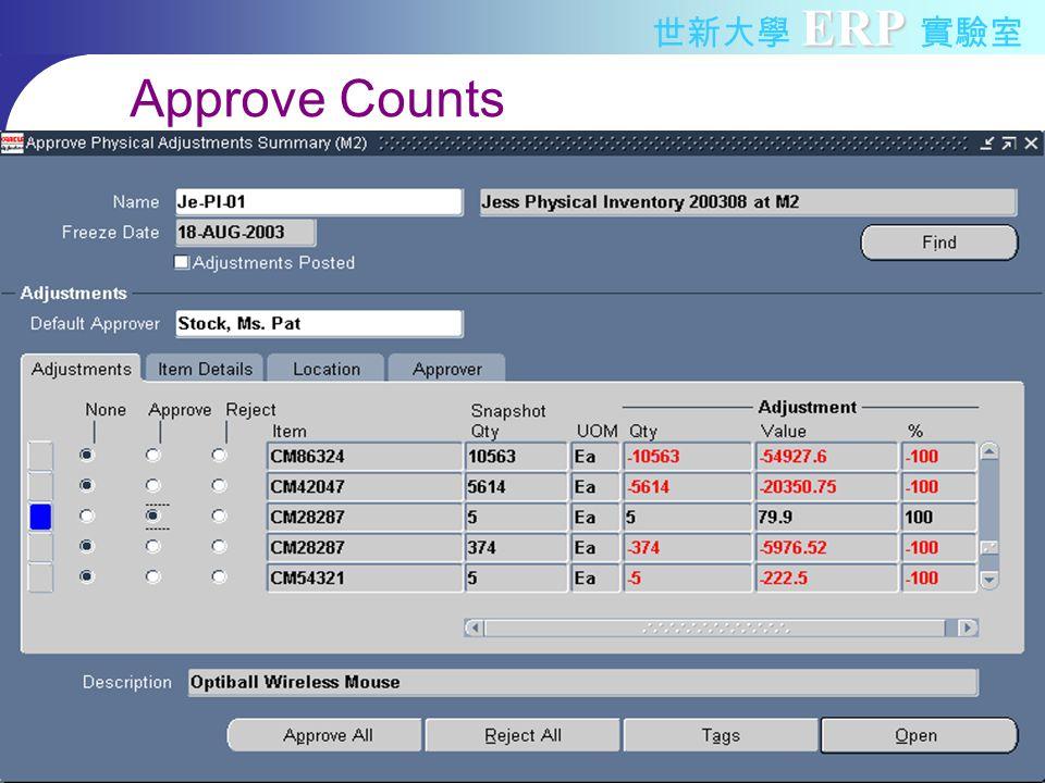 ERP 世新大學 ERP 實驗室 Approve Counts