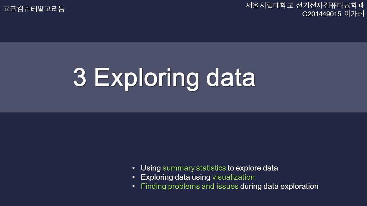 Summary(data) : data 의 전반적인 형태를 보여준다.